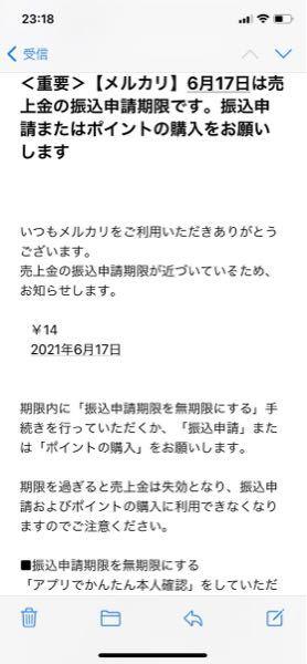 メルカリから昨日メールが来ていて 先程気がついたのですが、 売上金の振込申請期限と、¥14とはなんでしょうか…