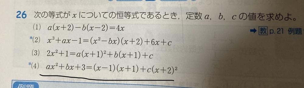 高校2年生です。恒等式の問題が分かりません。