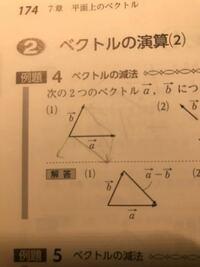 数学ベクトルわからない、明日テストやばい! この問題、葉一さんの動画をみて逆ベクトルを出しても解答のようになりません。 どなたか解説お願いします。