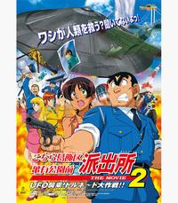 「こちら葛飾区亀有公園前派出所 THE MOVIE2 UFO襲来!トルネード大作戦!! 」のポスターで両さん・中川・麗子が持っている拳銃のメーカーを教えてください。