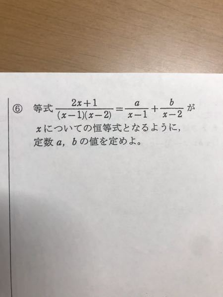 至急!高校数学IIの恒等式の問題です。 次の等式がxについての恒等式になるように定数a.b.cの値を求めよ。 途中式もありでよろしくお願いします