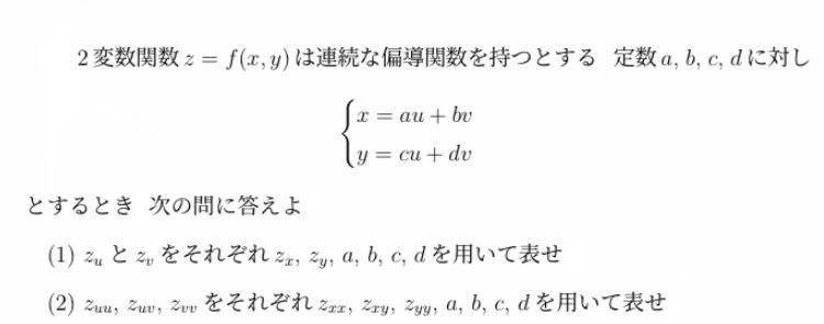 写真の偏導関数について教えてください 途中式と答えをお願いします 出来たらで良いのですが解説があると助かります (1)と(2)をお願いします! 数学サイトのURLを教えてくれる人がいるのですが、どこを見れば途中式と答えがあるのか分からないので、出来れば文章でちゃんと書いて欲しいです!大変な事を言ってごめんなさい