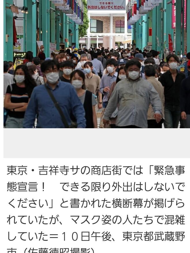 吉祥寺に住んでいます。なぜ吉祥寺はコロナ禍で叩かれているのでしょうか? 立川、昭島、青梅、福生、小金井、府中、町田など、同じ多摩地区でも私の親戚や友人が住んでいる街はとくに叩かれていませんでした。 渋谷やアメ横は叩かれましたがそれ23区ですし住宅地近くでもないですよね。 私は1半ほど年前に吉祥寺に引っ越してきたのですが、 非常に間違った選択をしてしまったようで落ち込んでいます。 人気1位の街なのにそれを全く実感できません。 なぜならこの街で遊ぶと批難されるんです。下手したら買い出しで北口のマクドナルドがあるの通りに人が集まってるだけでも叩かれました。 上記の私の知り合いの街では買い出しはもちろん、遊んでる人がいても叩かれてません。 吉祥寺は遊ぶように作られた街であるのが明確なのに市の職員からして吉祥寺で遊んでる人を叩いてるわけです。 吉祥寺で遊び歩くことの楽しさを今まで散々アピールしてそれで人気を稼いでおいて、 掌返しして吉祥寺で遊び歩いている人どころか買い出しに行ってるだけの人さえ叩き、家に留まるように説教する人が腹立ちます。酷いです。