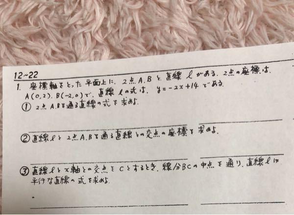 数学が得意で親切な方!この式と答えを教えて下さい!!!!コロナにかかってしまって勉強に追いつけません。。。