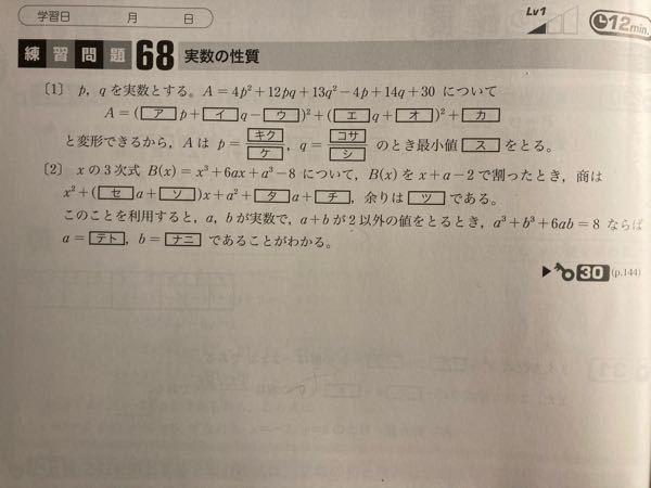[数II 実数の性質]至急、計算過程付きで教えていただきたいです。(1)(2)ともお願いします。