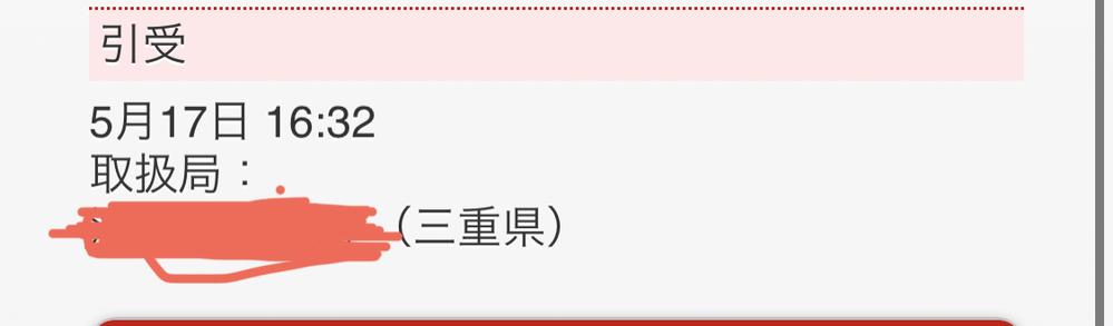 今月17日に簡易書留で三重県から発送されたのですが、札幌市にはいつ頃とどくのでしょうか? 発送された日と現在も追跡サービス使って荷物がどこにあるか検索しても、まだ三重から動いていない様なので気になりました。 分かる方教えてください!