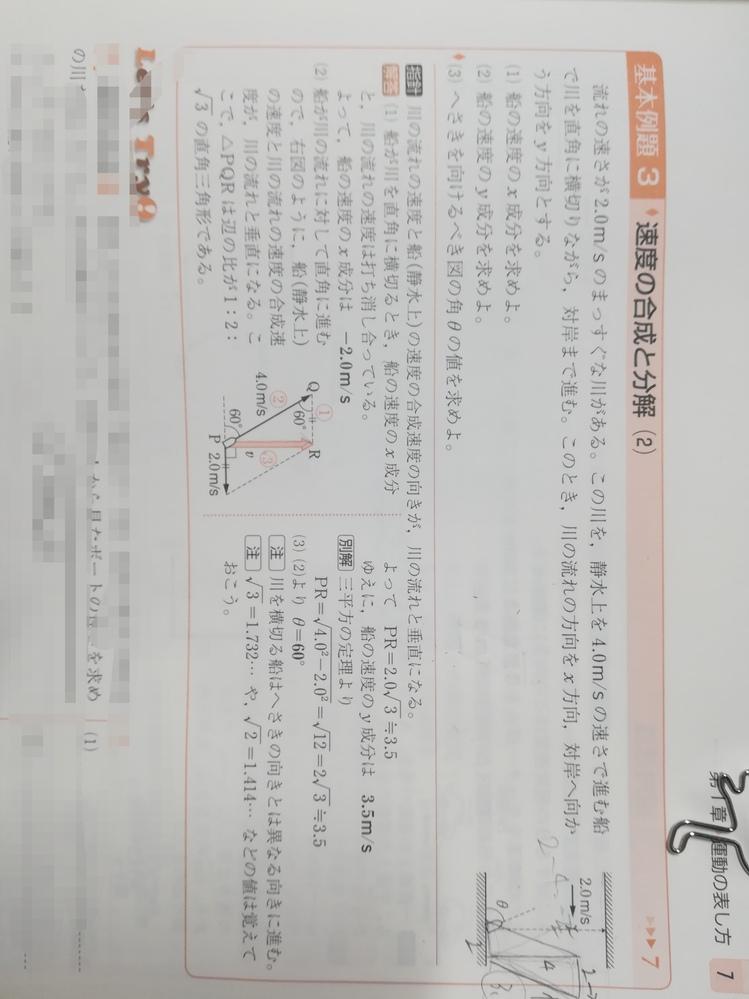 (1)が分かりません。 あと(2)についてなんですけど、図のむきと、4m/sの位置違いませんか?この教科書。垂直に4m/s行くんだから、縦に垂直な線が、4m/sだと思うんですが、斜めのところに4m/sと書いてあります。何故でしょう。 (2)について2つ目の疑問なんですが、写真の右上に書いてあるように、図の向きが違う気がします。右向きに流れているのになぜ、左向きに行ってる線が書かれているのでしょうか