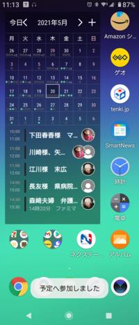 設定の解除方法がわかりません。 スマートフォン(Xperia5)で、何らかの操作をした際に画面下に、操作確認のメッセージが出ます。このメッセージを解除したいのですが、どこの設定を触ればいいのか分かりません。どなたか教えていただけませんか?