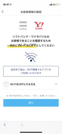 paypayとソフトバンクの連携が次に進めません。 wifiちゃんと切っていて、paypayとyahoo!japanidは連携しておりスマートログイン設定済みとなっております。