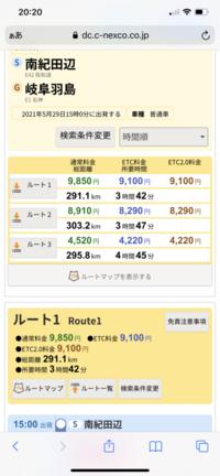 南紀田辺から岐阜羽島のルートなんですが、ルート1は京滋バイパス経由、ルート2は門真直進、吹田経由ですが遠回りしても安いのはなぜですか? 京滋バイパス経由だと高くなる??