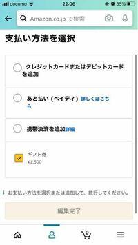 Kindleをアマゾンギフト券で購入するにはどうすれば良いですか? 画像の所まで進んでギフト券を選択したのですが、編集完了が押せない状態です。Kindleをアマゾンギフト券で支払う方法が分かる方いたら教えて下さい。
