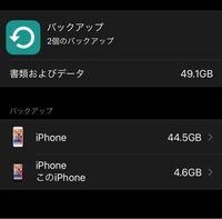 iCloudのストレージ容量が足りないので整理しようと思ったら大半がバックアップでした。 バックアップを開くとこのように出たのですが、これは前のiPhoneの容量が多いということだと思いますが削除すると今使ってるiPhoneの、前のデータまでのバックアップが消えてしまうと言うことでしょうか?それとも前の機体が消去されるだけで今使ってるiPhoneには影響がないということでしょうか?