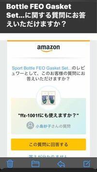 よろしくお願いします。 先ほど、Amazon Answerからメールが届いたのですが。これは、本当にAmazonからの質問なのでしょうか?URLは怖くて開けないません。 分かる方がいらっしゃれば教えてもらえれば幸いです。 ちなみに送られてきたアドレスは以下のものです。answers@amazon.co.jp