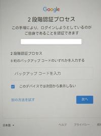 googleのログインが出来なくなりました、バックアップコードが分からず、 どうにもなりません。ログイン方法がそれしかありません、対処法ないですか?