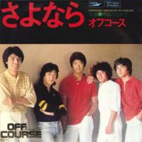 オフコースの「さよなら」のジャケットはどうして小田和正が脇に写っているのですか。 作詞作曲ボーカルそしてリーダーの小田和正が中央でないのは5人グループとして売り出す所属事務所の戦略ですか。 当時、清水を小田と勘違いした人も多いと思われます。