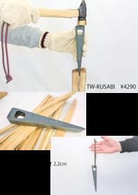ソロキャンプで目立つにはホムセンのタガヤではなく、こういったかっけえアイテムが必要でしょうか? お使いの方がいらっしゃいましたから、このアイテムの特徴などをご教示願います。