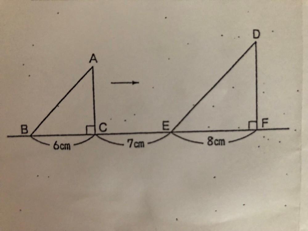 小学校の中学受験向け算数の図形問題です。 下の図のように、直線上に2つの直角二等辺三角形があり、三角形ABCが、この位置から矢印方向へ毎秒0.5cmの速さで動き始めました。この時・・・ 1)三角...