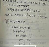 中3数学平方根について 最後から2行目までは理解できるのですが、どうして答えがx=2、-12となるのか教えて下さいm(__)m