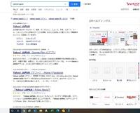 Yahoo!で検索するとき、入力途中で出てきた検索候補の中から選んでクリックしても、選んだものと全く違うものが検索されてしまいます。 例えば『Yahoo! 検索候補』を選んでクリックしても画像のように『Yahoo! japan』が勝手に入力されて検索されてしまいます。直し方を調べようにも調べ方が分からないので、分かる方がいれば教えていただきたいです。