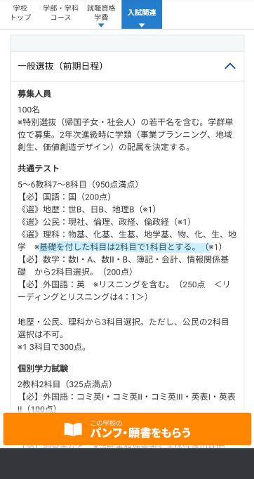 急ぎでお願いします!!! . 宮城大学の入試科目についてです。 この青線部分の意味が分からないです、、 理科〇〇基礎の教科を2科目受けないといけないということでしょうか? リンク︰ https://shingakunet.com/gakko/SC002848/nyushi/gakubu/00000000000159204/