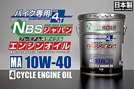 バイクのエンジンオイルについてなんですが 今までAmazonで「NBSジャパン バイク専用 プレミアムエンジンオイル 10W40」の 20Lを送料込み6280円(1L約310円)で購入してました が
