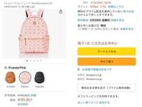 Amazonで販売されているこのMCMのリュックは本物ですか? 並行輸入品です。また、出荷元、販売元はAmazon.co.jpです。 Amazon 通販 正規品 ブランド 並行輸入品 詐欺 MCM 本物
