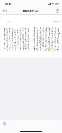 至急答えていただけると嬉しいです。古典の問題で源氏物語です。 赤い傍線を引いた箇所がいくつかありますが、その中で「おとど」(黄色マーカー)でないものがひとつでけあります。その部分を翻字してください。