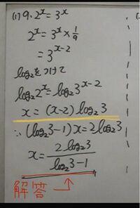 対数の方程式です 画像の下線部を X /( X−2 )=log 2底 3  にして計算したら答えが合いませんでした… どうしてダメなのでしょう?