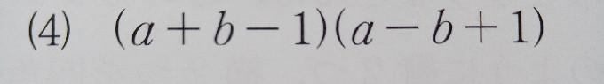 これはどうやって解くんですか? 中3の展開の問題です。