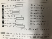 数学の因数分解について教えてください。  下から2番目の式は、どのようにくくりだせばよいのか、途中の式がわかりません。 よろしくお願いします。