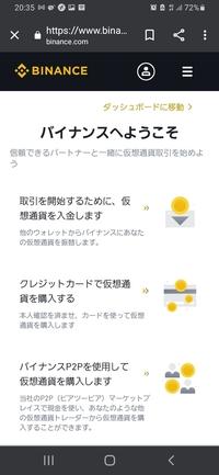 バイナンスでビットコインの購入を考えています。 アカウント登録後、画像の画面になりました。 上から3番目の「P2Pマーケットで現金を使い、他のトレーダーから仮想通貨を購入」は、いわゆる個人売買でしょうか?  その際、日本円は使えるのでしょうか?