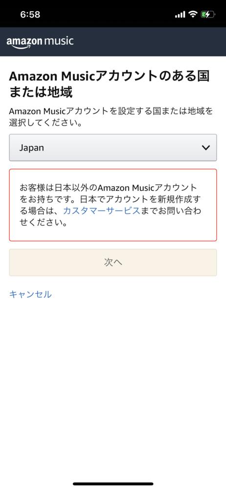 Amazon Musicにログインする時、↓のような画面になり、日本を選べません。他の国でする...