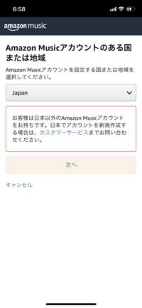 Amazon Musicにログインする時、↓のような画面になり、日本を選べません。他の国でするとエラーになってできません。 Amazonのホームページからログインしようとしてもアカウントが存在しないと出てくるんですが、アカウントの消し方も知りません。教えてください