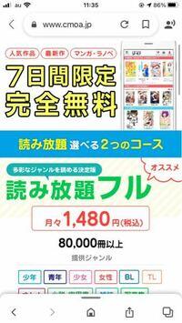 写真のコミックシーモアの無料のものは全巻無料で読めるものですか? 月1480円出せばすべて無料なのでしょうか。