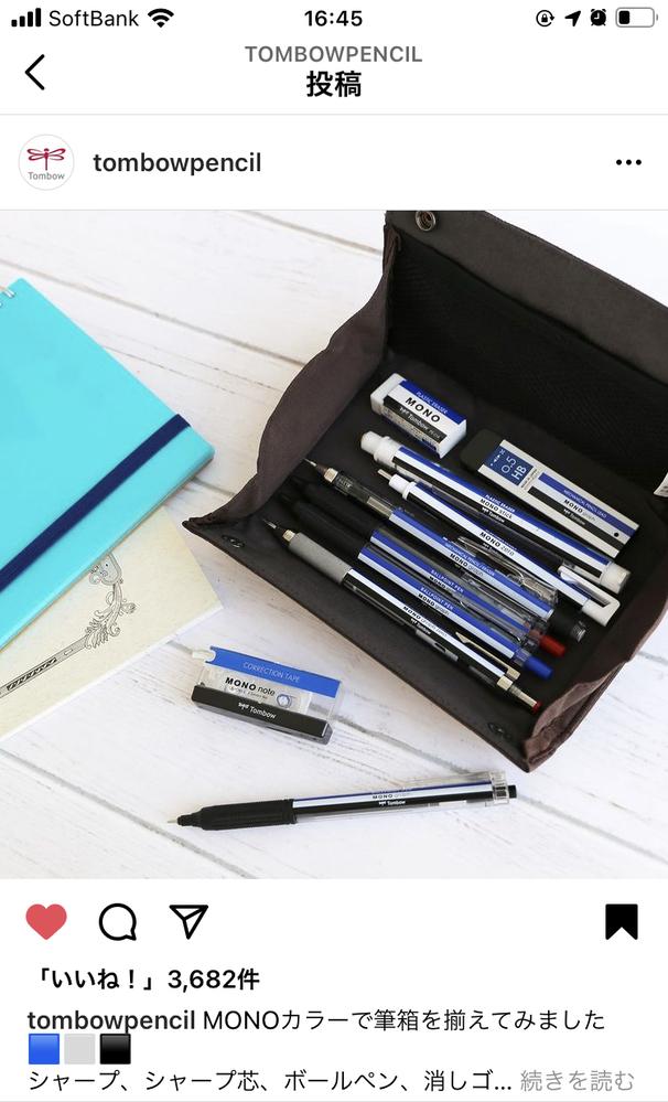 この筆箱はなんの筆箱ですか?
