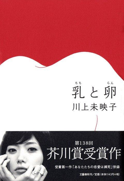 川上未映子さんって面白いですか。 一冊読んでみましたが、読んでよかったけど、 そこまで面白いとは思いませんでした。 ナタリーポートマンも読んでるとかですが、 やっぱり美人だから売れたのでしょうか? 例