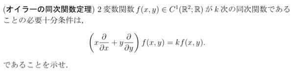 解析学の問題です。糸口が見つからないので分かる方いらっしゃいましたら、解いてください。どうかお願いします。
