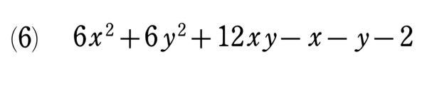 この問題の解き方が分かりません(TT)教えてください