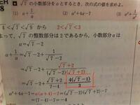 数学 画像の√7-2+√7+2/7-4が4(√7-1)/3になるのはなぜですか?
