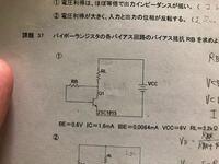 自己バイアス回路についての問題がわかりません。RBを求めよという問題です。 条件がBE=0.6V、IC=1.6mA、IBE=0.0084mA、VCC=6V、RL=2.2kΩです。