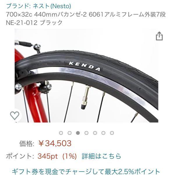 閲覧頂きありがとうございます。 クロスバイクの選び方についての質問です。 私はあまり自転車に詳しくありません。 色々調べて写真のクロスバイクを買おうかと考えています。 用途にふさわしいか、性能は十分か、パーツの交換をした方がいいか等解決策も含めて教えて頂けますと幸いです。 【用途】 ・自転車で遠出する(キャンプ場や釣り等) ・日頃の通勤 ・配達業務(食品) 【個人的な理想】 ・壊れにくい ・パンクしにくい ・バーハンドルのシティバイクより軽く漕げる ・雨の中走れる 【自転車のスペック】 ネスト バガンゼ2 サイズ:700×32C 440mm フレーム:6061アルミ ブレーキ:Vブレーキ ギア:7 サスペンションなし 重量:10kg タイヤ:kenda 【私のスペック】 ・男 筋肉多め︎ ・165cm 【質問】 ①街や若干の砂、砂利のある道を走る予定ですが十分なスペックですか? ②雨の時のグリップ性能は十分でしょうか? ③泥よけはつけられますか?またどのような泥除けがおススメですか? ④カゴは取り付けられますか? ⑤タイヤは交換した方がいいですか? URL:https://www.amazon.co.jp/700×32c-440mmバカンゼ-2-6061アルミフレーム外装7段-NE-21-012-ブラック/dp/B095JZFLMR/ref=mp_s_a_1_10?dchild=1&keywords=ネスト%28Nesto%29&qid=1622370743&sr=8-10 よろしくお願い致します。 優しく教えてください。