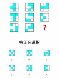 IQテストのこたえを教えてください! IQテストのサイトにあった問題なんですが、どうしても分からないです。 どなたか答えと解説をお願いします!