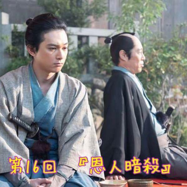 NHK大河ドラマ《青天を衝け》 第16回 『恩人暗殺』の感想は?