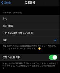 ゼンリーについてです。iPhoneの設定で、位置情報を「常に」 「正確な位置情報」をオン にしていないとゼンリーのアプリを開いた時に設定を変更してくださいみたいになるのですが、この状態じゃないと使えないというこ とでしょうか。