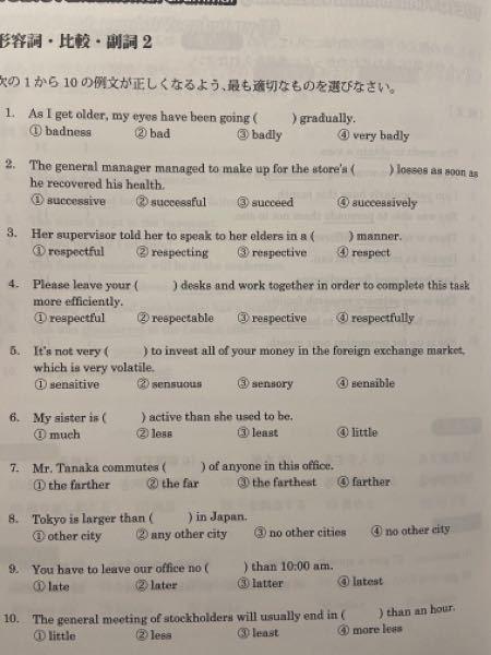 形容詞、比較、副詞 回答お願いします。