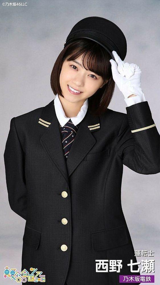 これ、電車の運転士の格好の西野七瀬さんなのですが、これ以外でも色んな職種の格好をしている西野さんってあるのですか?