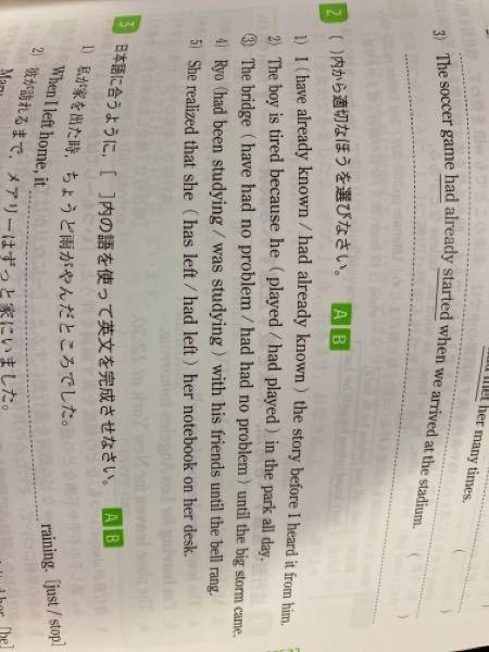英語得意な方大問2教えてください!