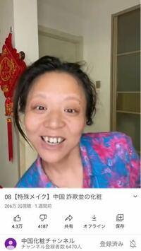 中国 特殊メイク 詐欺メイク TikTok?YouTube?で踊りながら、 最初に洗濯洗剤で頭を洗ったりしながら 化粧をして、美人に変身していくのですが 誰だか名前分かる方いますか?  ファンになりそうです。  https://youtu.be/9uebB6g1rGg   曲は韓国のtrouble makerという曲らしいです。