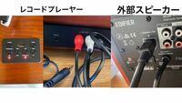 レコードプレーヤーと外部スピーカーを購入したのですが【赤白端子⇄赤白端子】で接続してもスピーカーから音が鳴りません。 横の【35mm端子⇄赤白端子】で接続するとターンテーブルが回らなくなってしまい、レコード自体が再生できません。  左の写真のレコードプレーヤーには【PHONO/AUX】のところのランプが点灯しています。   わかる方教えてください!お願いします!