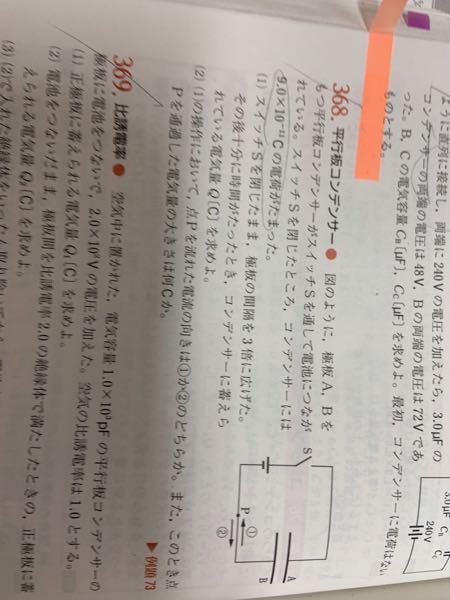 368の問2です。 なぜ電流の向きは2なんですか? 答えには電気量が減少したからと書かれているのですが、 電気量が増えた場合は1なんですか?